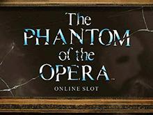Азартная игра Призрак Оперы онлайн с бонусами на счет